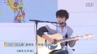 2015首届星臣全国吉他弹唱大赛总决赛 季军-段志鹏 潘璟珉 付梓俊