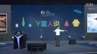 【2015全球创新者大会】特别专场:Y星人说 2