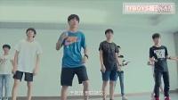 【欧界娱乐】TFBOYS - 指导TF家族练习生们舞蹈[高清]