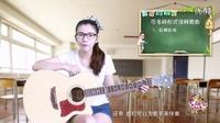 小小凤 吉他教程第1课 吉他是什么