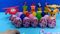 小马宝莉奇趣蛋 迪士尼 超级飞侠出奇蛋 培乐多亲子互动玩具