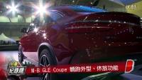 Mercedes Benz GLE Coupé 跑旅上市 367萬元起入主