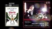 押尾光太郎2015新专辑《Tussie Mussie II》新曲《Melody Fair》试听