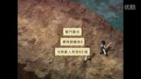 《新仙剑奇侠传》娱乐流程第四期