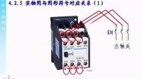 3-4-3 常用电气元件介绍(接触器)