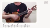 【11月指弹任务】Totoro 龙猫 ukulele指弹教学