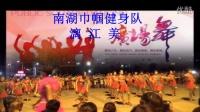 雷州巾帼健身队(2015广场舞联欢)-漓江美