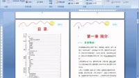 零基础学office办公软件入门教程第03课-Word高级排版下-1