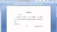 零基础学office办公软件入门教程第03课-Word高级排版下-2