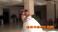 张建新拍摄 承德新娘的风采 帅哥程浩与美女赵丽新的婚礼精剪