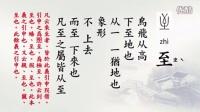 說文部首簡介 013 郭帥華老師