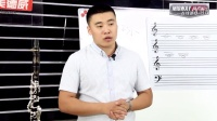 【美德威】宋喜悦单簧管教学视频概述