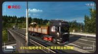 欧洲卡车模拟2贴吧11.07联运相册集