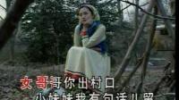 《走西口》(KTV歌曲卡拉OK字幕)
