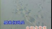 《永远是朋友》(KTV歌曲卡拉OK字幕)