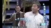 男人世界-三国演义刘关张再聚首之三