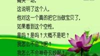 拈花微笑(2012年7月,苏树华老师讲于深圳静心居)