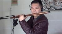 管子先生笛子视频演奏金庸之神雕侠侣插曲《问世间》