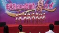 《小苹果》 广场舞比赛一等奖  邮亭美哥广场 队形变化_标清