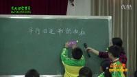 平行四边形的面积  国培2015  名师课堂  汤冬梅