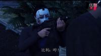 GTA5大电影【1:1】番外篇2