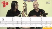 【哈里里】ukulele《乌克丽丽大教室》弹唱中级第一课《小幸运》