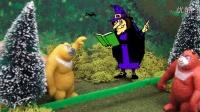 熊出没之播种女巫 上 Boonie Bear #21d