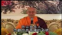 《佛说观无量寿经》06_明证法师