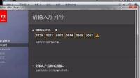 002赵宝峰老师-讲解after effects cs5安装