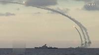 俄罗斯里海舰队发射巡航导弹