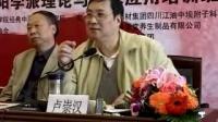 卢崇汉教授——第二届扶阳论坛03