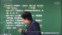 中医及中西医执业(助理)医师公共部分 导学课程 第3讲 中医诊断学(三)