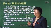 中医执业(助理)医师 导学课程 第2讲 辨证论治(上)