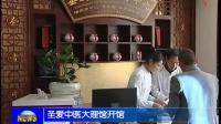 本市新闻20151121-大理市电视台