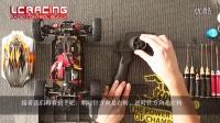 LC Racing遥控器讲解视频
