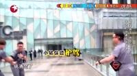 《极限挑战》20150614:孙红雷变萌叔死磕黄磊 罗志祥红唇狂吻黄渤
