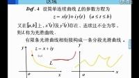 哈工大.复变函数与积分变换3_标清