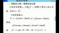 哈工大.复变函数与积分变换2_标清