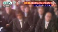 日本最大黑社会山口组内部分裂 警方高度警戒