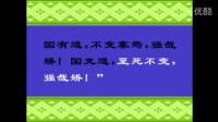 幼儿国学课堂之中庸(第02集)