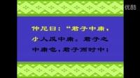 幼儿国学课堂之中庸(第01集)