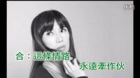 張瀛仁/傑克「永遠牽作伙」KTV