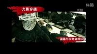 盗墓贼与玩命者——微电影