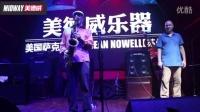 【美德威】美国萨克斯大师SeanNowell苏州音乐会(八)