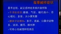 内科学77_标清