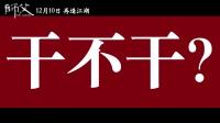 """电影《师父》提档12月10日    迫不及待想""""约架"""""""