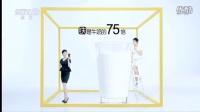 蒋雯丽南方黑芝麻乳广告高清版.1401期.
