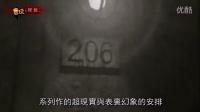 健欣地带TV 「電玩怪談」第五集 燃燒50年的地下死城