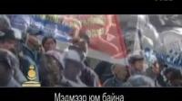 Хориотой дуу Монголын нэг өдөр