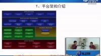 千锋 扣丁学堂 威哥Android开发视频 Androidui 03 平台架构